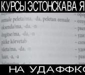 Нажмите на изображение для увеличения Название: Kursy_estonskaga.jpg Просмотров: 85 Размер:21.5 Кб ID:10284