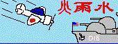 Нажмите на изображение для увеличения Название: Японо_GIF.GIF Просмотров: 110 Размер:5.7 Кб ID:17640