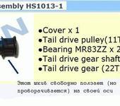 Нажмите на изображение для увеличения Название: Tail_Drive_gear_assHS1013_1probl.gif Просмотров: 193 Размер:25.8 Кб ID:78812