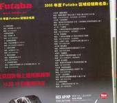 Нажмите на изображение для увеличения Название: Futaba_inet.gif Просмотров: 424 Размер:638.8 Кб ID:28524