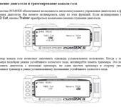 Нажмите на изображение для увеличения Название: pcm9xii_trim.gif Просмотров: 145 Размер:45.1 Кб ID:140636