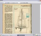 Нажмите на изображение для увеличения Название: Yacht1.JPG Просмотров: 87 Размер:74.8 Кб ID:160012