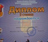Нажмите на изображение для увеличения Название: Diplom.jpg Просмотров: 733 Размер:59.0 Кб ID:199670