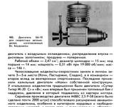 Нажмите на изображение для увеличения Название: kalina_engines_pt1_new.gif Просмотров: 82 Размер:173.9 Кб ID:211361