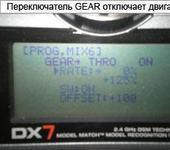 Нажмите на изображение для увеличения Название: DX7-01.jpg Просмотров: 33 Размер:12.7 Кб ID:264335