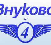Нажмите на изображение для увеличения Название: Vnukovo Log1.jpg Просмотров: 12 Размер:47.1 Кб ID:292239