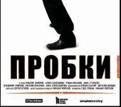 Нажмите на изображение для увеличения Название: probki-.gif Просмотров: 11 Размер:66.9 Кб ID:292758