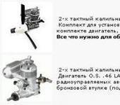Нажмите на изображение для увеличения Название: Выбор мотора.jpg Просмотров: 338 Размер:24.1 Кб ID:316353
