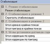 Нажмите на изображение для увеличения Название: Nastr_2.JPG Просмотров: 33 Размер:21.2 Кб ID:317897