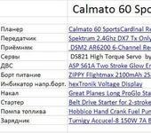 Нажмите на изображение для увеличения Название: CAL_60.JPG Просмотров: 258 Размер:58.3 Кб ID:319944