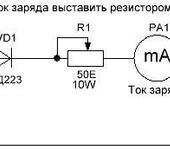 Нажмите на изображение для увеличения Название: Charger_Cd_MH.gif Просмотров: 18 Размер:4.7 Кб ID:323834