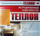 Нажмите на изображение для увеличения Название: teplon.jpg Просмотров: 1211 Размер:90.9 Кб ID:330457