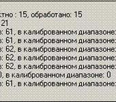 Нажмите на изображение для увеличения Название: Диагностика2.gif Просмотров: 14 Размер:9.8 Кб ID:343295