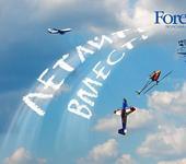 Нажмите на изображение для увеличения Название: Fly Together__web.jpg Просмотров: 98 Размер:88.8 Кб ID:411450
