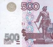 Нажмите на изображение для увеличения Название: Russia500rubles97front.jpg Просмотров: 5 Размер:158.5 Кб ID:420428