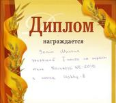 Нажмите на изображение для увеличения Название: Scanitto_2010-11-04_001.jpg Просмотров: 125 Размер:50.0 Кб ID:427450
