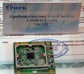 Нажмите на изображение для увеличения Название: 624px-GLONASS_module_1K-181.jpg Просмотров: 229 Размер:97.4 Кб ID:434192