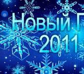 Нажмите на изображение для увеличения Название: 1288699677_new_year_2011.jpg Просмотров: 3 Размер:96.0 Кб ID:446882