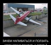 Нажмите на изображение для увеличения Название: 622049-2011.04.06-05.48.43-bomz.org-demotivator_zachem_napivatsya_i_polzat_kogda_mojno_pokurit_i.jpg Просмотров: 25 Размер:167.0 Кб ID:486885