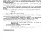 Нажмите на изображение для увеличения Название: F3f_Rules_Koktebel 2011_2.jpg Просмотров: 10 Размер:104.2 Кб ID:494776