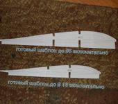 Нажмите на изображение для увеличения Название: shablonigotov.JPG Просмотров: 88 Размер:120.2 Кб ID:500840