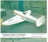 Нажмите на изображение для увеличения Название: крылья Родины 01- 96.JPG Просмотров: 213 Размер:54.8 Кб ID:511102