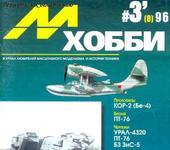 Нажмите на изображение для увеличения Название: Обложка #3-1996.jpg Просмотров: 62 Размер:75.0 Кб ID:516620