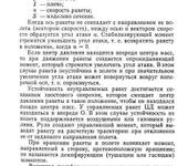 Нажмите на изображение для увеличения Название: Kiselev_S.P._Fizicheskie_osnovy_ajerodinamiki_raket._58.jpg Просмотров: 16 Размер:98.9 Кб ID:519746