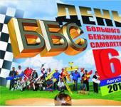 Нажмите на изображение для увеличения Название: BBS 2011.jpg Просмотров: 29 Размер:79.2 Кб ID:523951