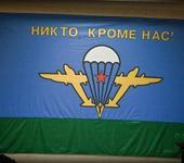 Нажмите на изображение для увеличения Название: флаг ВДВ.jpg Просмотров: 15 Размер:164.7 Кб ID:529975