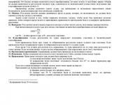 Нажмите на изображение для увеличения Название: F3f_Rules_Koktebel 2011_2.jpg Просмотров: 33 Размер:104.6 Кб ID:532692