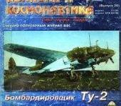 Нажмите на изображение для увеличения Название: 1294594744_aviaciya-i-kosmonavtika-1997-09.jpg Просмотров: 4 Размер:19.6 Кб ID:536907