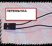 Нажмите на изображение для увеличения Название: Перемычка.jpg Просмотров: 7 Размер:194.8 Кб ID:559636