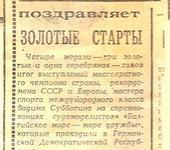 Нажмите на изображение для увеличения Название: заметка по итогам 1973 года.jpg Просмотров: 47 Размер:67.8 Кб ID:582618