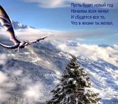 Нажмите на изображение для увеличения Название: otkritka_dragon_v_nebe_2012.jpg Просмотров: 10 Размер:33.6 Кб ID:585136