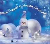 Нажмите на изображение для увеличения Название: C Novim Godom.jpg Просмотров: 35 Размер:67.1 Кб ID:585158
