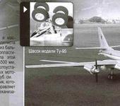 Нажмите на изображение для увеличения Название: tu-95 scan.jpg Просмотров: 613 Размер:101.5 Кб ID:594630