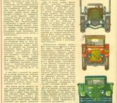 Нажмите на изображение для увеличения Название: янв.1972.jpg Просмотров: 46 Размер:112.6 Кб ID:607883
