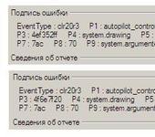 Нажмите на изображение для увеличения Название: Error.jpg Просмотров: 43 Размер:63.1 Кб ID:632231