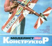 Нажмите на изображение для увеличения Название: MK 1979-10.jpg Просмотров: 99 Размер:73.6 Кб ID:668904