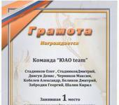 Нажмите на изображение для увеличения Название: ГРАМОТА ЮАО team.jpg Просмотров: 36 Размер:67.8 Кб ID:730514