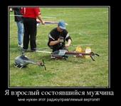 Нажмите на изображение для увеличения Название: 60437803_ya-vzroslyij-sostoyavshijsya-muzhchina.jpg Просмотров: 36 Размер:114.9 Кб ID:753184