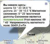 Нажмите на изображение для увеличения Название: Магнитное склонение1.jpg Просмотров: 6 Размер:59.9 Кб ID:756803