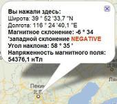 Нажмите на изображение для увеличения Название: Магнитное склонение Пекин.jpg Просмотров: 3 Размер:57.5 Кб ID:756892