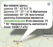 Нажмите на изображение для увеличения Название: Магнитное склонение Москва.jpg Просмотров: 5 Размер:58.6 Кб ID:756894