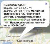 Нажмите на изображение для увеличения Название: Магнитное склонение Калининград.jpg Просмотров: 2 Размер:63.9 Кб ID:756895