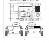 Нажмите на изображение для увеличения Название: чертеж Т-70М.jpg Просмотров: 401 Размер:76.5 Кб ID:765497