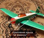 Нажмите на изображение для увеличения Название: Yak-20_15-1-крепление.jpg Просмотров: 180 Размер:135.1 Кб ID:777942