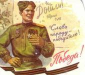 Нажмите на изображение для увеличения Название: Победа 1945.jpg Просмотров: 2 Размер:69.6 Кб ID:791579