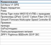 Нажмите на изображение для увеличения Название: коптер заказ.png Просмотров: 66 Размер:15.1 Кб ID:800857